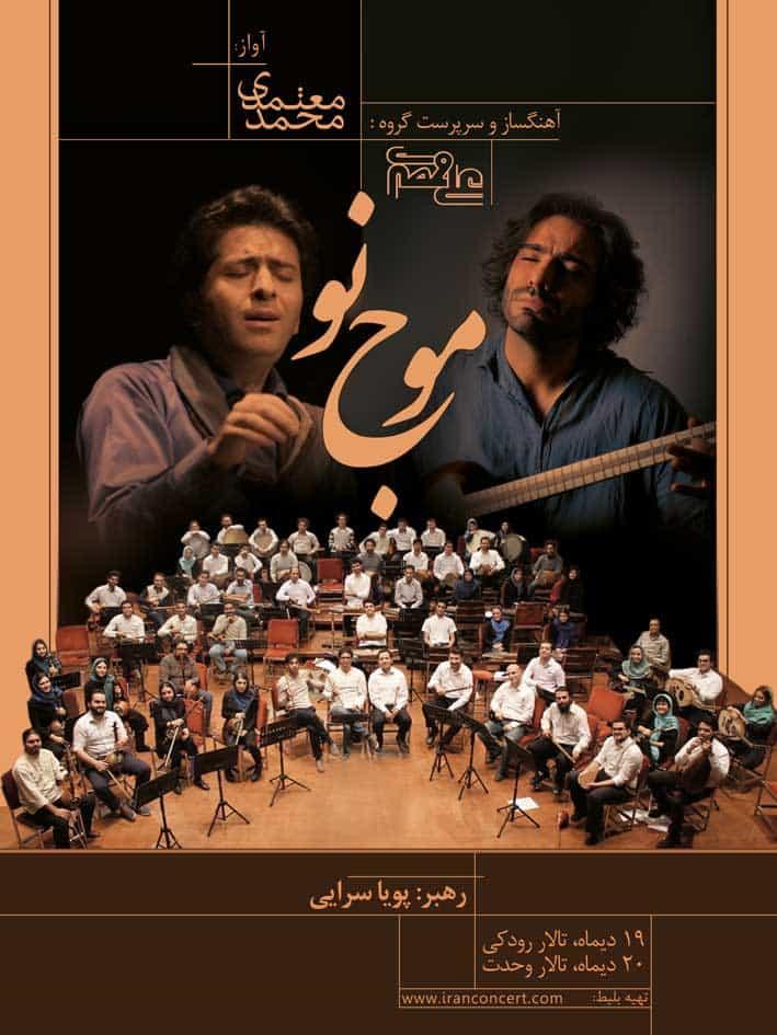 کنسرت ارکستر موج نو -تهران/تالار وحدت و تالار رودکی- 1394